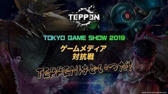 【TEPPEN】TGS2019 9 13 ゲームメディア対抗戦 TEPPENはどいつだ!