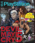 Devil May Cry 5 Playstation Cover