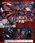 DMC5 Famitsu 1