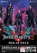 DMC5 Japan poster PV