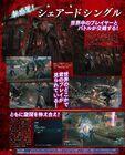 DMC5 Famitsu 5