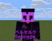Берсерк