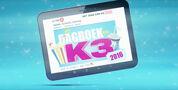 Het Dagboek van K3