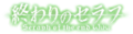 Logo-de-owarinoseraph.png