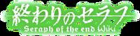 Logo-de-owarinoseraph