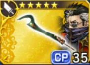 Chaos Blade (X)