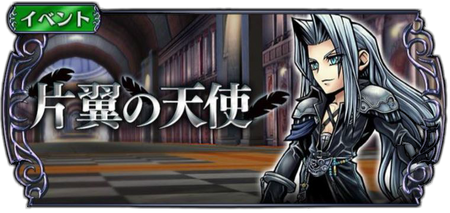 One Winged Angel banner