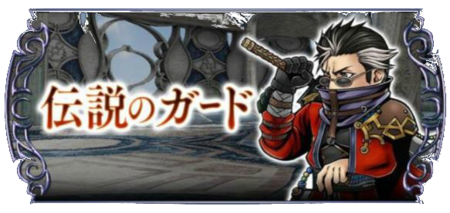 The Guardian of Legend banner