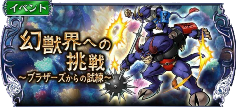 Brother's Trial banner