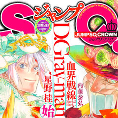 <b>Jump SQ.Crown summer 2015</b>