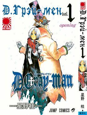 D.Gray-man opening