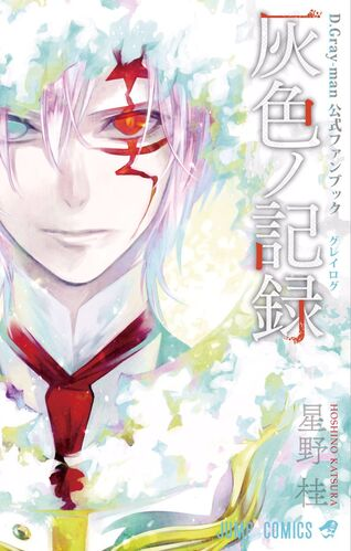 D.Gray-man Official Fan Book - Gray Log