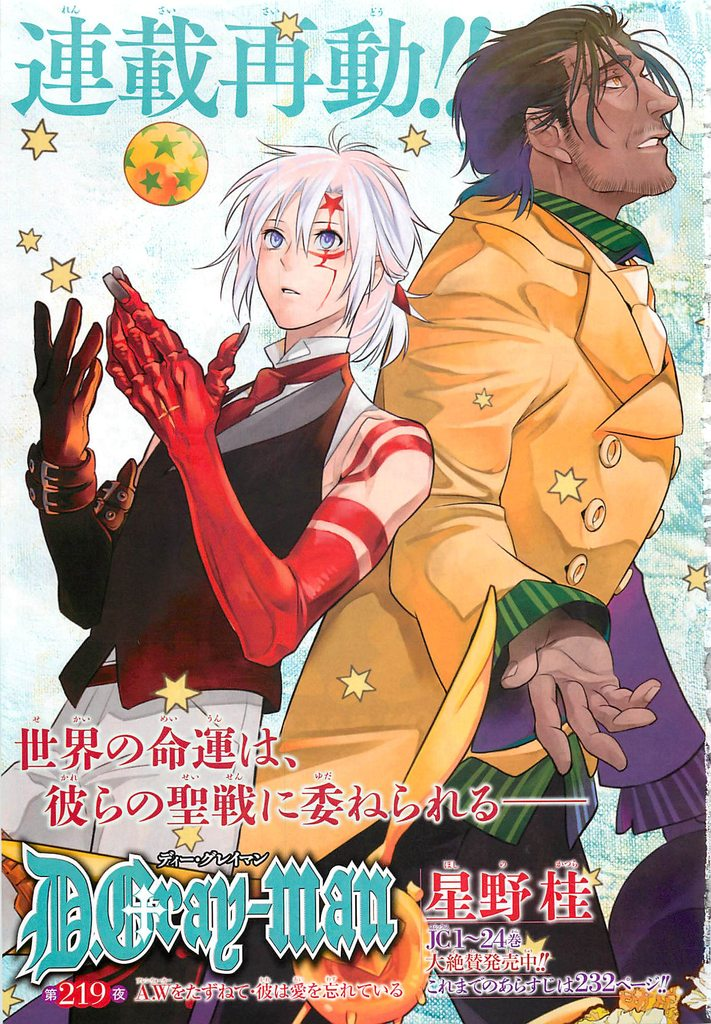 Searching For Aw He Has Forgotten Love Dgray Man Encyclopedia