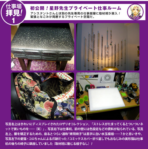 File:Katsura Hoshino's Office.PNG