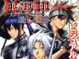 TV Animation D.Gray-man Official Visual Collection: Clown Art