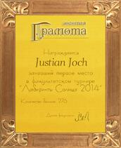 Занявшему 1-е место (2014 г