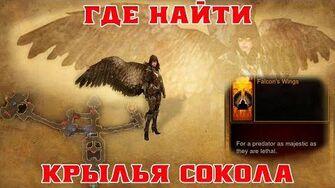 Diablo 3 где найти Крылья сокола Falcon's Wings