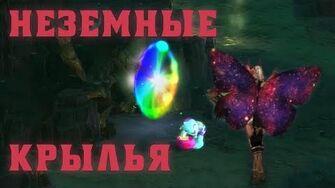 Diablo 3 Где найти неземные крылья Патч 2.4