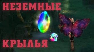 Diablo 3 Where find Cosmic Wings Патч 2.4.1