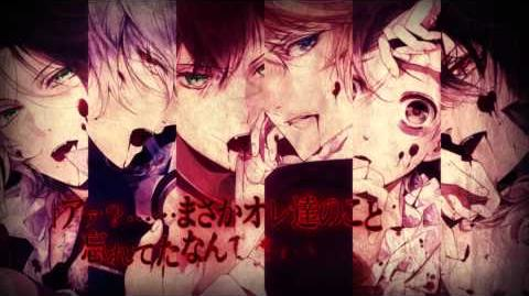 【Rejet】DIABOLIK LOVERS MORE,BLOOD PV