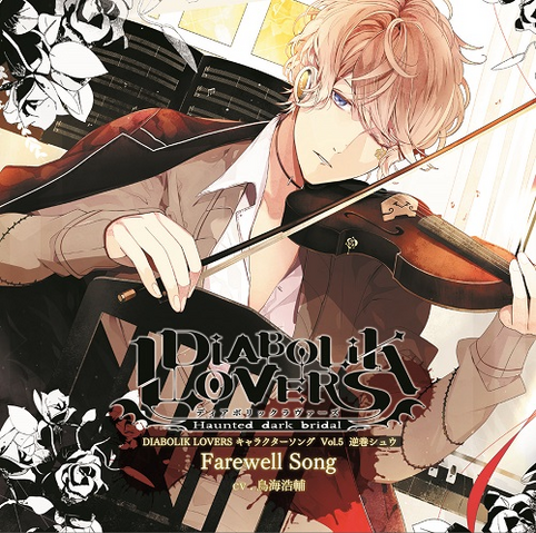 File:Farewell Song.png
