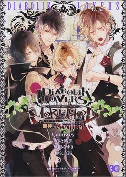 Diabolik Lovers MORE,BLOOD Mukami Sequel Cover
