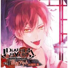 Do-S Vampire Vol.1 Ayato Sakamaki