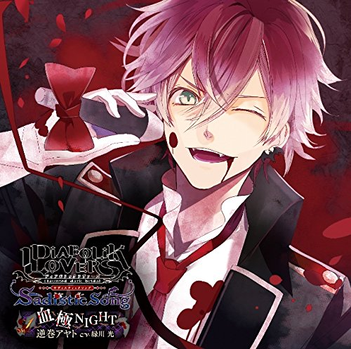 Diabolik Lovers Sadistic Song Vol1 Ayato Sakamaki Character CD