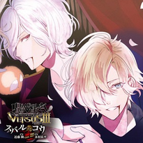 Diabolik Lovers VERSUS III Vol.3 Subaru VS Kou Cover