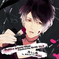 Diabolik Lovers MORE CHARACTER SONG Vol.3 Ruki Mukami Cover