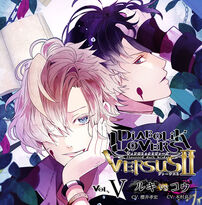 Diabolik Lovers VERSUS II Vol.5 Ruki VS Kou Cover