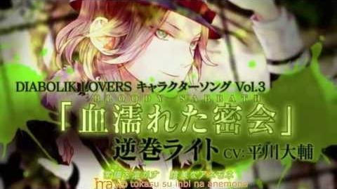 【Rejet】DIABOLIK LOVERS Laito Sakamaki vol3 Bloody Sabbath PV sub español