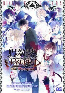 Diabolik Lovers MORE,BLOOD Mukami Prequel Cover