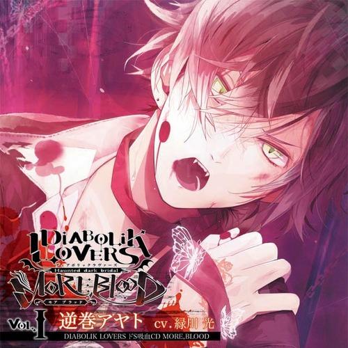 MORE,BLOOD Vol.1 Ayato Sakamaki