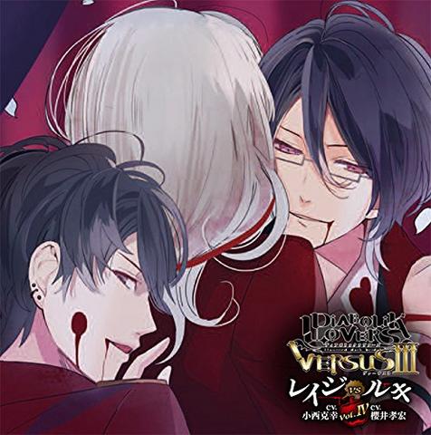 File:Diabolik Lovers VERSUS III Vol.4 Reiji VS Ruki Cover.png