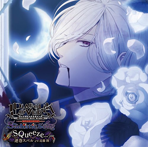 Diabolik Lovers Sadistic Song Vol 6 Subaru Sakamaki Character Cd