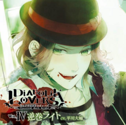 Do-S Vampire Vol.4 Laito Sakamaki