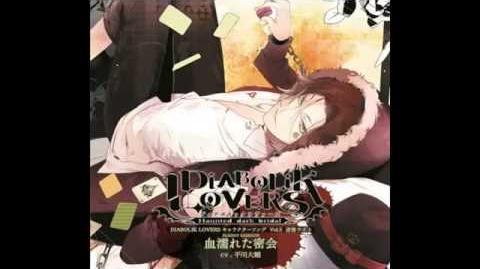 Diabolik Lovers Character Song Sakamaki Raito