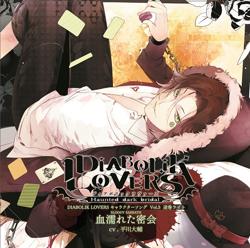 Vol 3. Raito Sakamaki