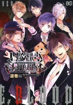 Manga Diabolik Lovers MORE,BLOOD Anthology