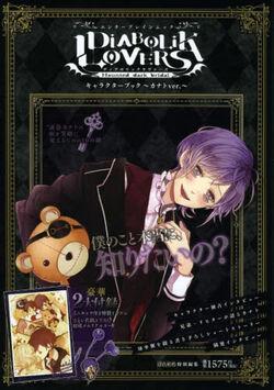 Diabolik Lovers Libro Personaje - Kanato Sakamaki