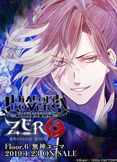 Diabolik Lovers Zero Vol 6 Yuma Mukami | Diabolik Lovers Wiki