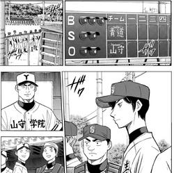 Seidou vs yamamori starts