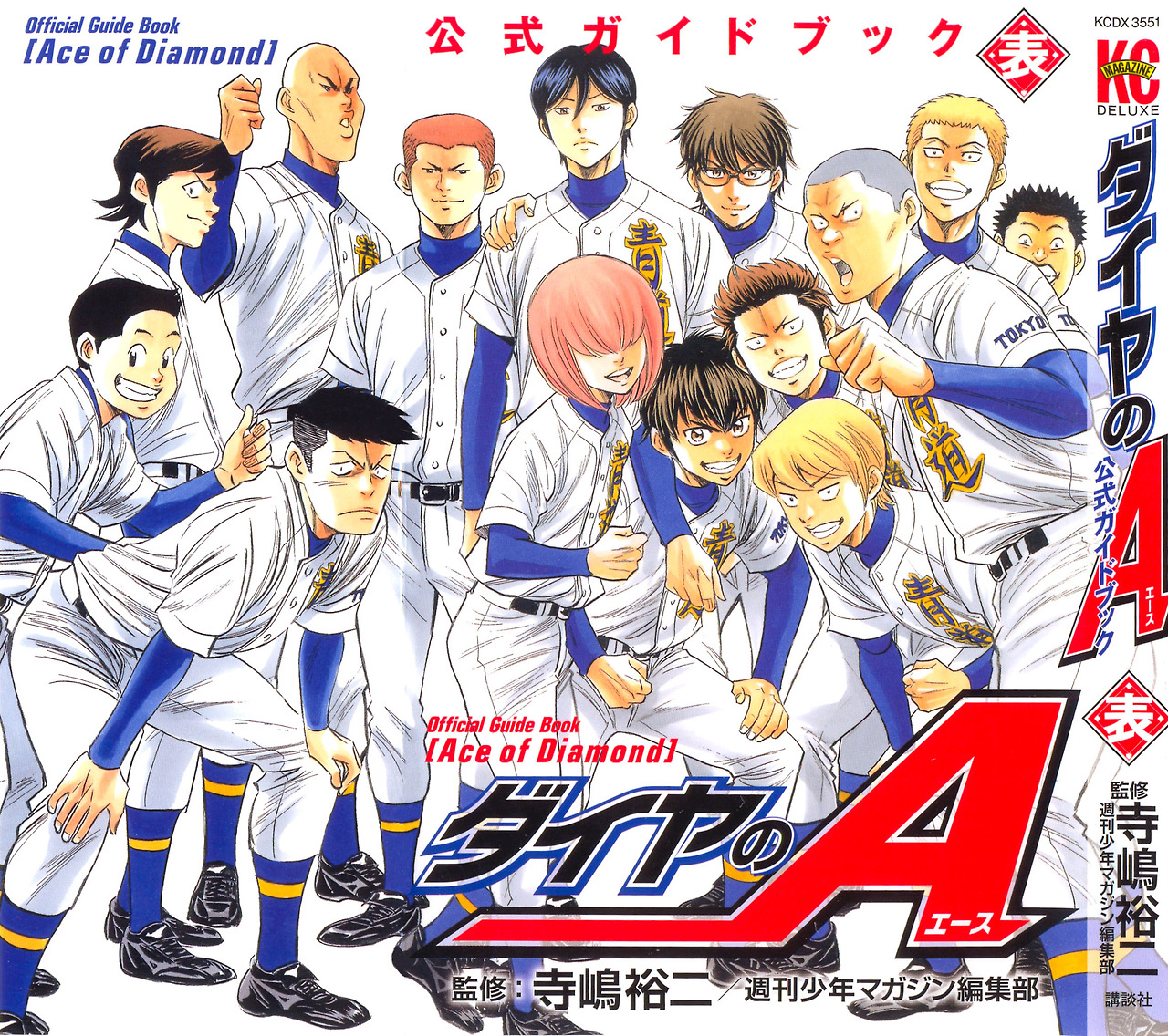 Diamond No Ace Outfit: Image - Official.guide.book.volume1.jpg