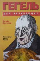 Hegel Spenser 1