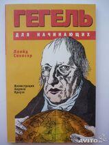 Hegel Spenser
