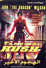 Terminal Rush foreign movie poster