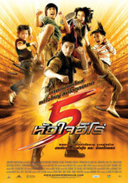 DHS- Power Kids (Force of Five) foreign poster