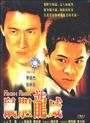 High Risk movie poster