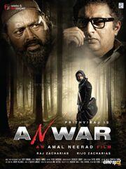 DHS- Anwar 2010 alternate Bollywood movie poster